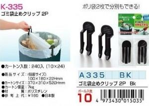 日式垃圾桶夹子 2枚入