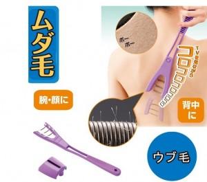 日本热销背部除毛器