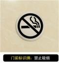 圆形请勿抽烟不锈钢粘贴