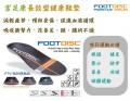 footdisc健康鞋垫